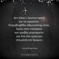 Best Quotes, Love Quotes, Pillow Quotes, Greek Quotes, Keep In Mind, That's Love, Poetry Quotes, True Stories, Quotes To Live By