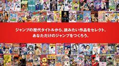 Es lanzada la aplicación MyJump con suscripción personalizable de Manga.