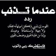 "Résultat de recherche d'images pour ""yakoubi abdelmalek"" Islam Beliefs, Duaa Islam, Islam Hadith, Islam Religion, Allah Islam, Islam Quran, Alhamdulillah, Quran Verses, Quran Quotes"