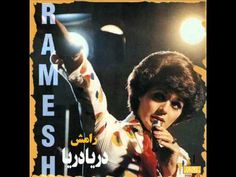 Ramesh - Nam Name Baroon Miad | رامش -نم نم بارون