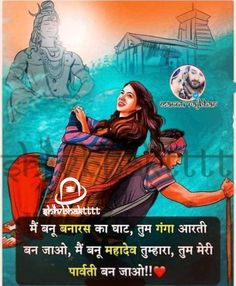 Cute Quotes For Girls, Girl Quotes, Bridal Photography, Nature Photography, Mahadev Quotes, Romantic Shayari, Shiva, Positive Quotes, Poetry