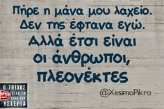 Funny Greek Quotes, Funny Picture Quotes, All Quotes, Best Quotes, Funny Images, Funny Pictures, Clever Quotes, Magic Words, True Words