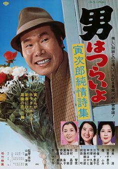 男はつらいよ 寅次郎純情詩集 (1976)