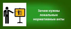 """Локальные нормативные акты - это документы, утвержденные руководителем организации, обязывающие ознакомленных с ними сотрудников исполнять установленные этими документами  корпоративные стандарты, правила, процедуры, процессы, нормы, регламенты и инструкции.  Подробнее об услуге """"Разработка локальных нормативных актов от HR-ПРАКТИКА"""" http://hr-praktika.ru/po-napravleniyam/kadrovoe-deloproizvodstvo/razrabotka-lokalnyh-normativnyh-ak/"""