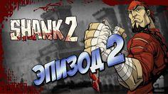 Shank 2 - прохождение - эпизод 2