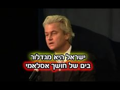 WATCH: 'If Israel Falls...We're Next,' Says Dutch Politician | United with Israel
