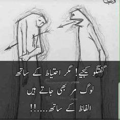 Sad Quotes in Urdu, Quotes in Urdu, FB Status in Urdu, Urdu Status, Urdu Poetry Love Poetry Images, Love Romantic Poetry, Poetry Pic, Best Urdu Poetry Images, Urdu Quotes, Poetry Quotes In Urdu, Love Poetry Urdu, Wisdom Quotes, Mixed Feelings Quotes