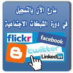دورة الشبكات الاجتماعية المجانية سجل الآن