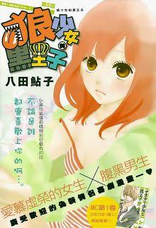 Ookami Shoujo to Kuro Ouji 1-12 Subtitle Indonesia [Tamat] download anime Sub Indo tamat, 3gp, mp4, mkv, 480p, 720p, www.dotnex.net & www.tutturuu.com