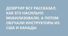 ДЕЗЕРТИР ВСУ РАССКАЗАЛ, КАК ЕГО НАСИЛЬНО МОБИЛИЗОВАЛИ, А ПОТОМ ОБУЧАЛИ ИНСТРУКТОРЫ ИЗ США И КАНАДЫ http://rusdozor.ru/2016/07/07/dezertir-vsu-rasskazal-kak-ego-nasilno-mobilizovali-a-potom-obuchali-instruktory-iz-ssha-i-kanady/   Оперативная съемка МГБ ЛНР.  Министерством государственной безопасности ЛНР задокументирован факт подготовки инструкторами НАТО украинских карателей для дальнейшей их переброски на Донбасс с целью уничтожения мирного населения. Об этом ведомству сообщил…