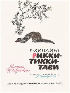 Rikki-Tikki-Tavi. Illustrator N. Charushin, 1990.