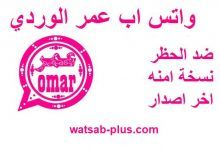 واتساب عمر باذيب ضد الحظر تنزيل واتس عمر 2020 Whatsapp Omar واتس اب بلس الذهبي ضد الحظر Whatsapp Plus Omar Pink
