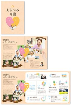 DSP株式会社 パンフレット Pamphlet Design, Leaflet Design, Booklet Design, Brochure Design, Flyer Design, Print Design, Web Design, Graphic Design, Dm Poster