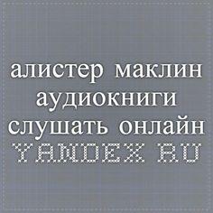 Yandex агата кристи слушать