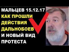 Мальцев 15.12.17 Как прошли действия дальнобойщиков
