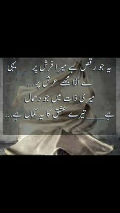 Poet Quotes, Sufi Quotes, Poetry Quotes In Urdu, Quran Quotes Love, Best Urdu Poetry Images, Urdu Poetry Romantic, Love Poetry Urdu, Islamic Love Quotes, Romantic Shayari