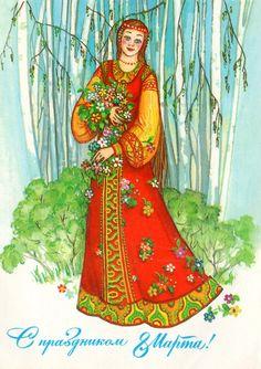 С праздником 8 марта! Художник С. Борисова Открытка. Министерство связи СССР, 1985 г. Vintage Russian Postcard - March 8