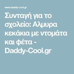 Συνταγή για το σχολείο: Αλμυρα κεκάκια με ντομάτα και φέτα - Daddy-Cool.gr Feta, Daddy, Fathers