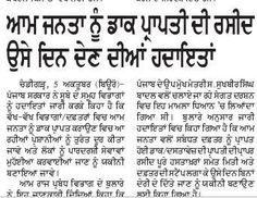 Post Received Receipt should be given to people on the same day #Sukhbirsinghbadal  #Helpthepoor #Punjabgovt