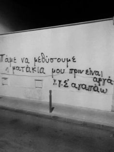 Greek street art Graffiti Quotes, Street Quotes, Like A Sir, Quotes About Love And Relationships, Jokes Quotes, Story Of My Life, Positive Vibes, Texts, Lyrics
