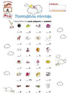 09. Πουπουλένια σύννεφα