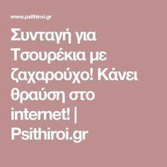 Συνταγή για Τσουρέκια με ζαχαρούχο! Κάνει θραύση στο internet! | Psithiroi.gr