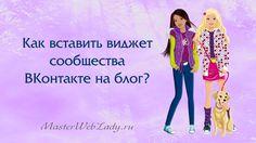 Как устанвить виджет сообщества в ВКонтакте на блог http://masterweblady.ru/kak-vstavit-vidzhet-soobshhestva-vkontakte-na-blog.html