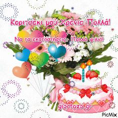 Γενέθλια για κορίτσι Happy Name Day, Photo Frame Design, Birthdays, Happy Birthday, Cards, Fotografia, Happy B Day, Birthday, Happy Birth Day
