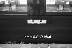 600321東北本線_盛岡駅_青森行き普通列車サボ