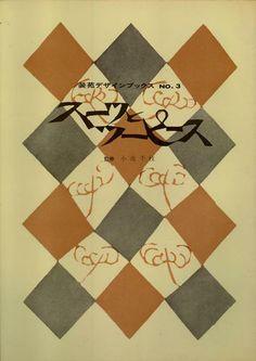 装苑デザインブックス〈第3〉スーツとツーピース (1968年)のカスタマーイメージギャラリー