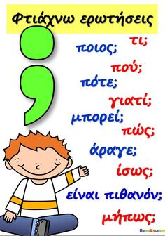 Αφίσα με ερωτηματικές λέξεις Learn Greek, Greek Alphabet, Greek Language, Grammar Worksheets, Speech Therapy Activities, School Lessons, Home Schooling, Primary School, Kids Learning