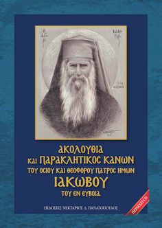 Einstein, Orthodox Christianity, Pictures