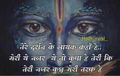 Krishna Mantra, Radha Krishna Quotes, Radha Krishna Photo, Krishna Photos, Krishna Art, Radhe Krishna, Laddu Gopal Dresses, Krishna Statue, Lord Vishnu Wallpapers
