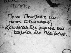 Παραμυθάκι. Lyric Quotes, Tattoo Quotes, Lyrics, Graffiti Quotes, Saving Quotes, Wattpad Quotes, Funny Statuses, Greek Quotes, True Words
