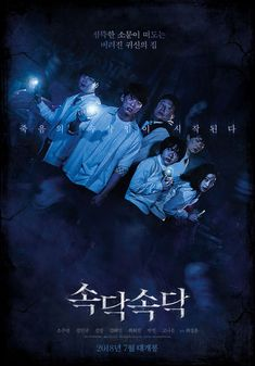 "[Photo and Video] Main Trailer and New Poster Dropped for Summer Horror Flick, ""Whisper, Whisper"" Korean Drama Romance, Korean Drama List, Korean Drama Movies, Best Horror Movies, Scary Movies, Film Horror, Good Movies To Watch, Bts Concept Photo, Thai Drama"