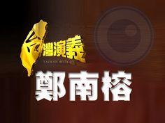 2013.04.06【台灣演義】自由烈士 鄭南榕