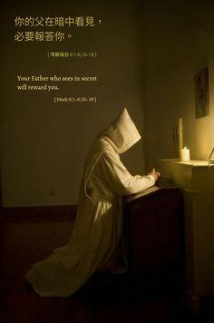 """【今日福音:你的父在暗中看見,必要報答你】〈瑪竇福音6:1-6,16-18〉   那時候,耶穌對他的門徒說:「你們應當心,不要在人前行你們的仁義,為叫他們看見;若是這樣,你們在天父之前,就沒有賞報了。所以,當你施捨時,不可在你前面吹號,如同假善人在會堂及街市上所行的一樣,為受人們的稱讚;我實在告訴你們,他們已獲得了他們的賞報。當你施捨時,不要叫你左手知道你右手所行的,好使你的施捨隱而不露,你父在暗中看見,必要報答你。當你祈禱時,不要如同假善人一樣,愛在會堂及十字街頭立著祈禱,為顯示給人;我實在告訴你們,他們已獲得了他們的賞報。至於你,當你祈禱時,要進入你的內室,關上門,向你在暗中之父祈禱;你的父在暗中看見,必要報答你。幾時你們禁食,不要如同假善人一樣,面帶愁容;因為他們苦喪著臉,是為叫人看出他們禁食來。我實在告訴你們,他們已獲得了他們的賞報。至於你,當你禁食時,要用油抹你的頭,洗你的臉,不要叫人看出你禁食來,但叫你那在暗中之父看見;你的父在暗中看見,必將報答你。」   [ Matt 6:1-6,16-18 ] 1* """"Beware of practicing your…"""