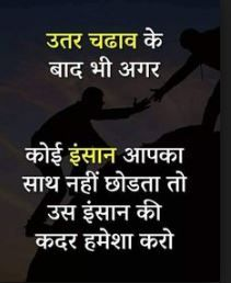 Motivational images in hindi inspirational quotes suvichar images pics Motivational Picture Quotes, Motivational Quotes For Students, Inspirational Quotes Pictures, Motivational Thoughts In Hindi, Hindi Quotes Images, Life Quotes Pictures, Believe In Yourself Quotes, Desi Quotes, Quotes Quotes