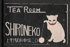 Old Matchbox Label Japan Japanese cat (Shironeko is also the name of the modern viral Pinterest cat who poses with stuff on his head : )