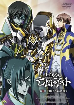 """Crunchyroll - """"Code Geass: Akito the Exiled"""" 3rd Chapter Tops Japan's Weekly Blu-ray Sales Chart"""