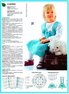 Сарафанчик для девочки (2,5 - 3-х лет) крючком. Обсуждение на LiveInternet - Российский Сервис Онлайн-Дневников