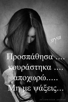 Κουραστηκα First Date Quotes, Greek Quotes, English Quotes, Dating Quotes, True Words, Wisdom Quotes, Life Is Good, Affirmations, Lyrics