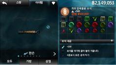 CyFeel: Infinity Blade 2 - Upgrade Rainbow Attack Gem