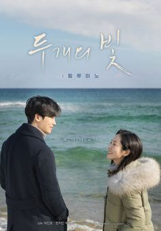 """[Photos] New Posters for Park Hyung-sik and Han Ji-min's """"Two Lights: Relumino"""""""