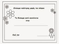 ...Το Νηπιαγωγείο μ' αρέσει πιο πολύ.: Η μανούλα μου γιορτάζει και γω της έχω ετοιμάσει πολλές εκπλήξεις!!! Mother's Day Printables, Diy And Crafts, Crafts For Kids, Mother And Father, Fathers Day, Kindergarten, School, International Days, Blog