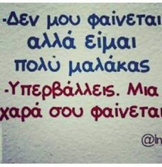 ΑΝΕΚΔΟΤΑ - Κοινότητα - Google+ Funny Greek, Funny Statuses, Greek Quotes, True Words, Funny Moments, Beautiful Words, Laugh Out Loud, Funny Photos, Life Quotes