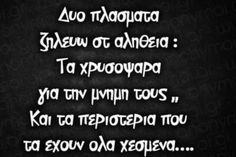 Funny Greek Quotes, Funny Picture Quotes, Cute Quotes, Funny Quotes, Favorite Quotes, Best Quotes, Special Quotes, Stupid Funny Memes, Funny Shit