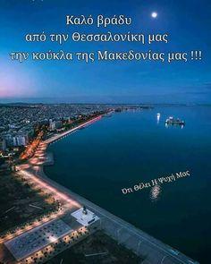 Thessaloniki, Macedonia, Greece, Places, Nature, Greece Country, Naturaleza, Nature Illustration, Outdoors