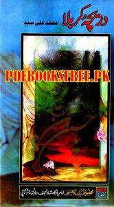 romantic novels by indian authors pdf