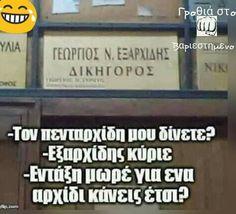 Funny Shit, Kai, Greek, Humor, Memes, Amazing, Funny Things, Greek Language, Humour